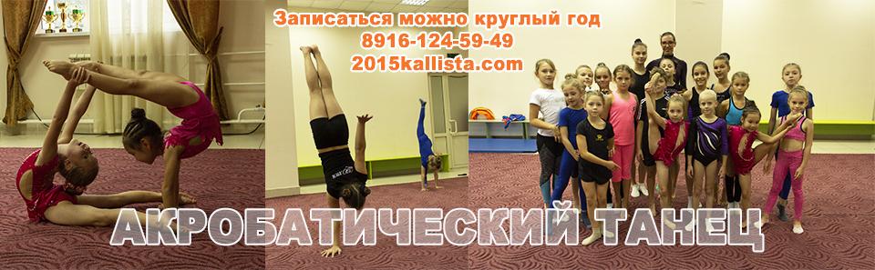 Зеленоград. Акробатический танец с 3 лет