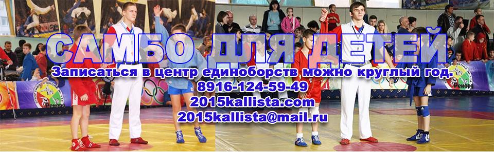 Зеленоград. Спортивное самбо с 6 лет