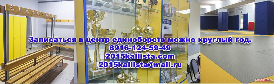 Зеленоград. Центр единоборств Каллиста. +7 (916) 124-59-49